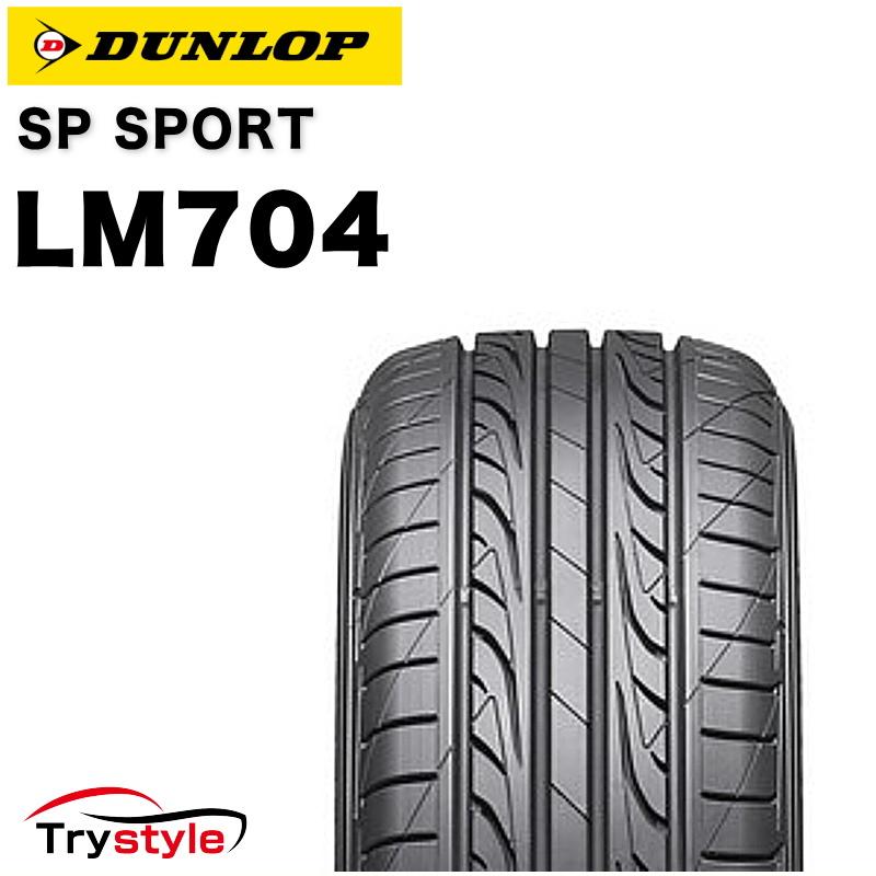 2018年製 DUNLOP (ダンロップ) SP SPORT LM704 205/55R16 SPスポーツ 新品 サマータイヤ