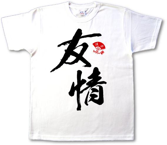 海外限定 いちおし外国人 海外お土産用に 書道家が書く漢字屋の漢字Tシャツ 書道の達人 書道家の漢字Tシャツ 激安 友情 ゆうパケット全国送料無料 達筆書道家が書く漢字屋の漢字Tシャツ 職人の手刷り技一刷 人気漢字登場 Tシャツ 外国 留学 海外 海外の大きい方にもOKビッグサイズ対応TシャツXS~5XL ホームステイ 漢字 お土産 プレゼント