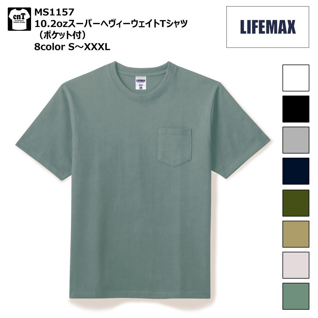 アースカラーの定番新色が追加ヨーロッパ圏で今人気のスーパーヘビーウェイト仕様のTシャツ夏場は一枚で完結する地厚さとタフさポケTも超ヘビーに着こなしたい ポケット付き10.2オンススーパーヘビーウェイトTシャツS~XXL 超安い ライフマックス LIFE キャンペーンもお見逃しなく MAX 厚手 メンズ MS1151 MS1157