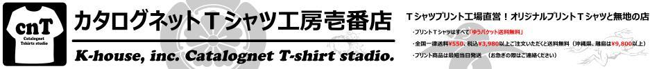 カタログネットTシャツ工房壱番店:カタログネットTシャツ工房壱番店は製造直販とにかく安い