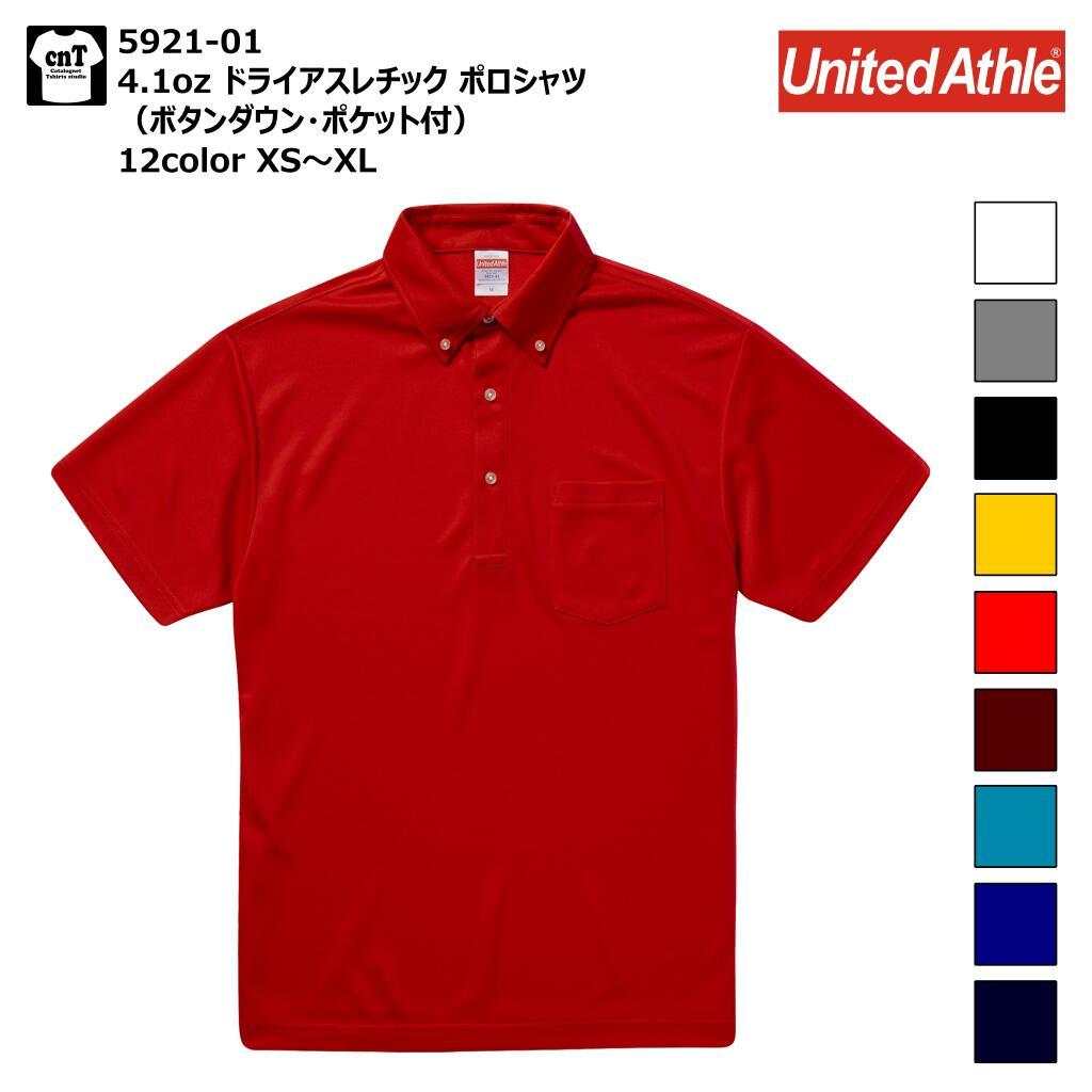 襟の形が美しい 買収 シャープな印象のボタンダウンポケット付きドライポロシャツ 4.1オンス ドライアスレチック ポロシャツ ボタンダウン ポケット付 国内正規品 United ユナイテッドアスレ 5921-01 Athle レディース XS~XL メンズ