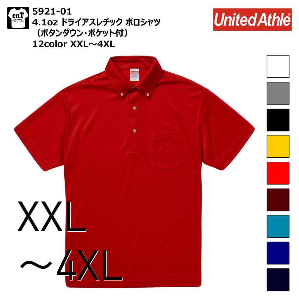 襟の形が美しい シャープな印象のボタンダウンポケット付きドライポロシャツ BIGサイズ 4.1オンス ドライアスレチック 卓出 ポロシャツ ボタンダウン ポケット付 レディース メンズ 5921-01 Athle XXL~4XL ユナイテッドアスレ ハイクオリティ United
