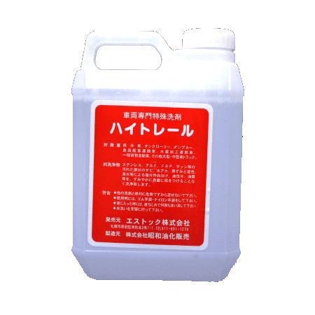 <BR>車両専門特殊洗剤 <BR>ハイ・トレール 2L