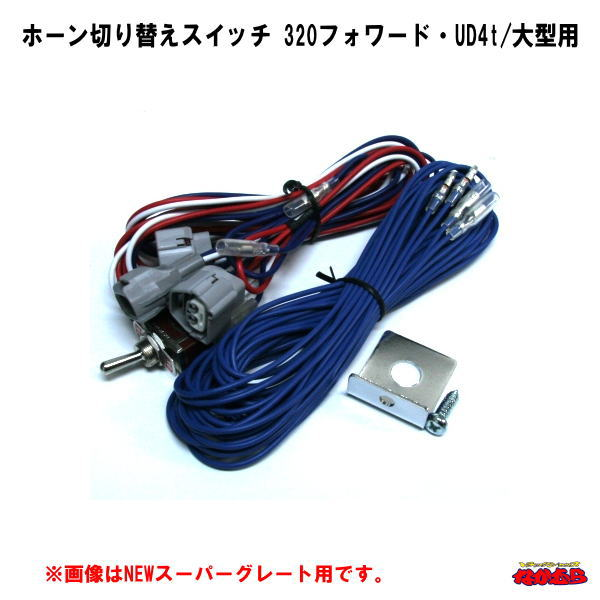 メイルオーダー おすすめ 純正とエアーホーンを簡単切り替え ホーン切り替えスイッチ ハーネスキット いすゞ320フォワード UDビックサム クオン UDファインコンドル