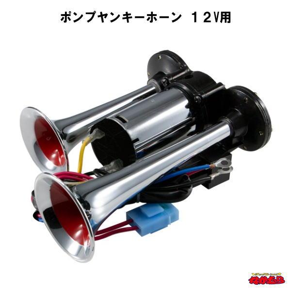 ポンプヤンキーホーン 12V用 ST-1020 定価の67%OFF 全商品オープニング価格