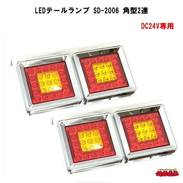 LEDテールランプ 24V SD-2006 角型2連