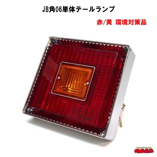 JB角06単体テールランプ 赤/黄 環境対策品