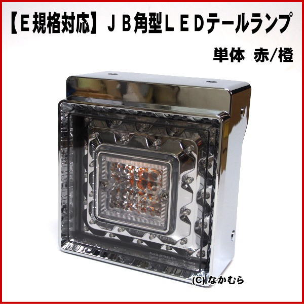 【メーカー手配品】JB角型LEDテールランプ 単体 赤/橙
