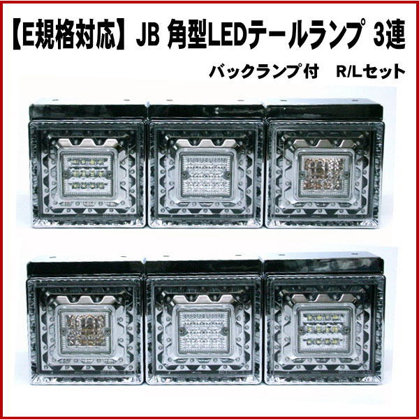 JB角型LEDテールランプ 3連 バックランプ付