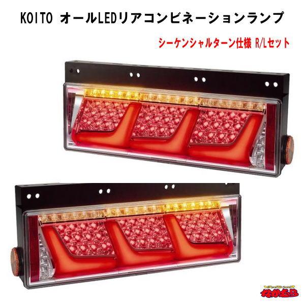 KOITO 【3連】 オールLEDリアコンビネーションランプ シーケンシャルターン仕様 R/Lセット