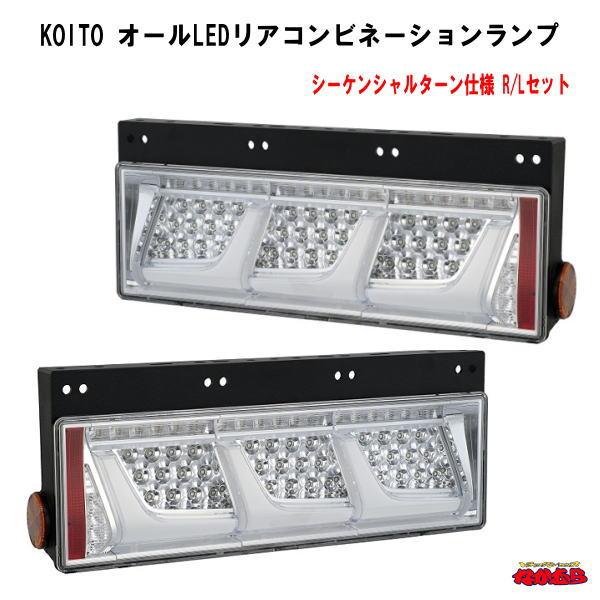 KOITO オールLEDリアコンビネーションランプ シーケンシャルターン仕様 クリアVer. R/Lセット