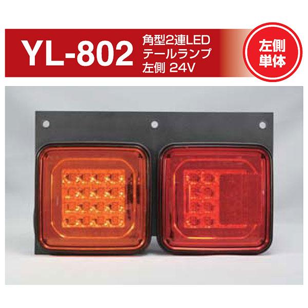 角型2連LEDテールランプ 24V 左側単体