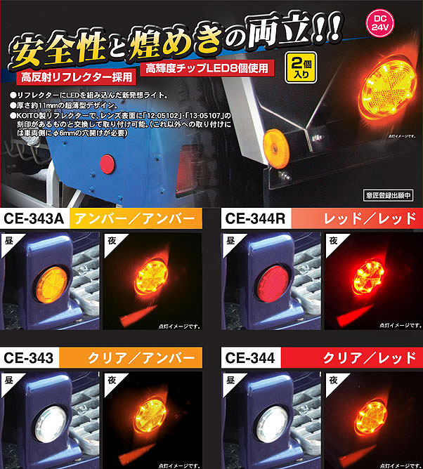 Meteor refrain b amber / red 24 V only type 2 pieces