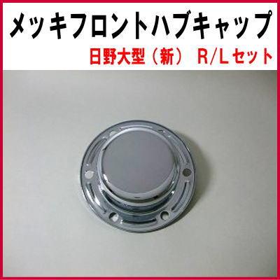【鍛冶屋製】 日野大型(新タイプ) R/Lセット メッキフロントハブキャップ