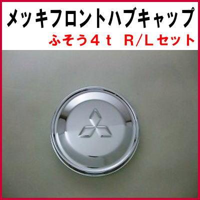 【鍛冶屋製】 メッキフロントハブキャップ ふそう4t R/Lセット