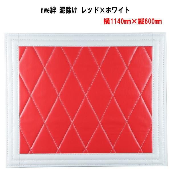 new絆 泥除け レッド×ホワイト 横1140mm×縦600mm