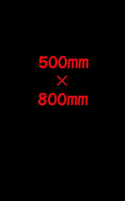 EVA泥除け2mm 500mm×800mm 黒 スーパーセール期間限定 記念日