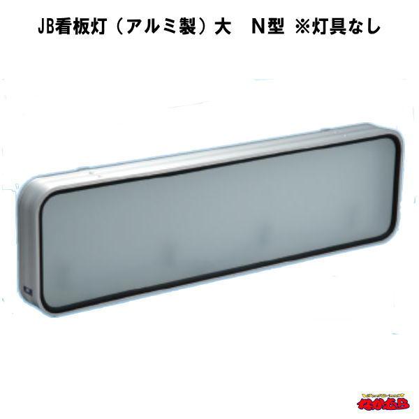 JB看板灯(アルミ製) 大 N型  ※灯具なし