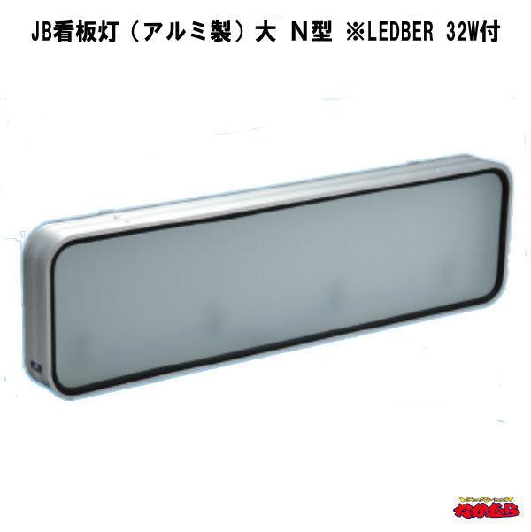 JB看板灯(アルミ製) 大 N型 N型 大 ※LED蛍光管付 ※LED蛍光管付, Import Shop P.I.T.:fa16dc57 --- reisotel.com