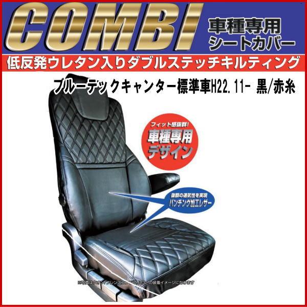 車種専用シートカバーCOMBI 運転席/助手席セットブルーテックキャンター標準車 黒/赤糸