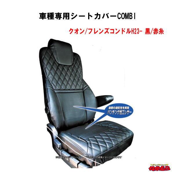 車種専用シートカバーCOMBI クオン/フレンズコンドル 黒/赤糸