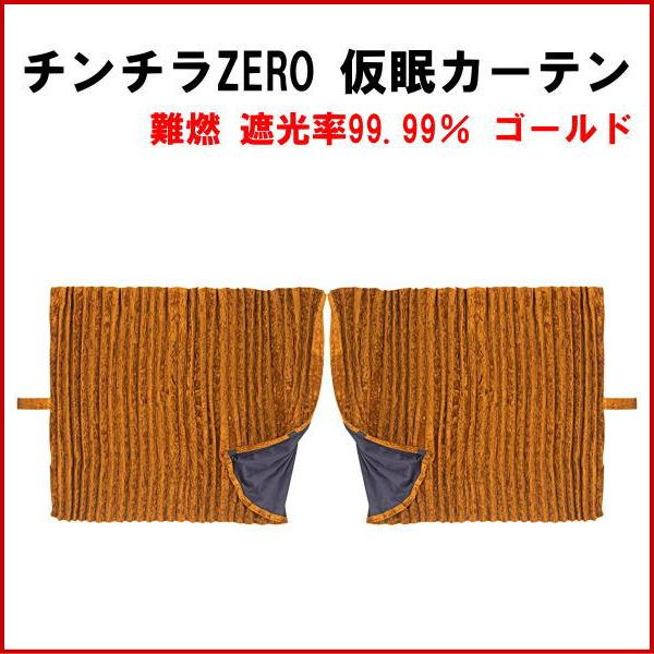チンチラZERO 仮眠カーテン ゴールド難燃 アコーディオンタイプ2枚入