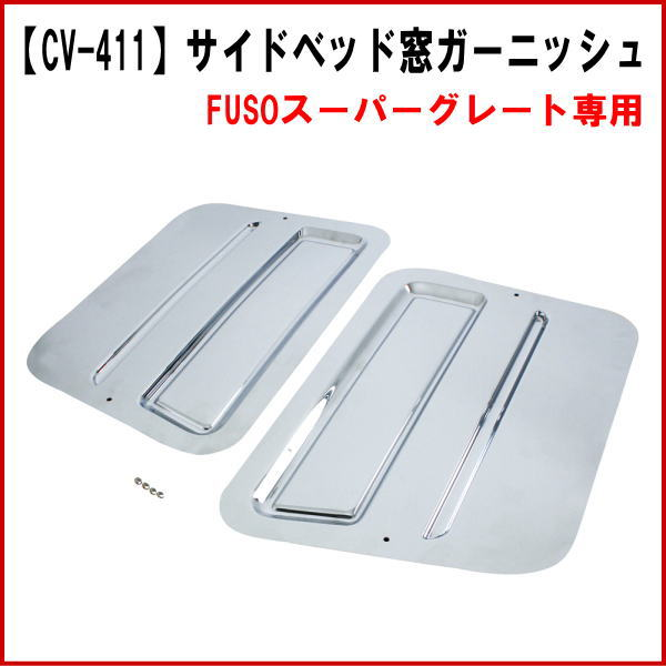 【CV-411】サイドベッド窓ガーニッシュ FUSOスーパーグレート専用