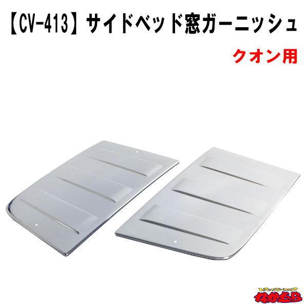 【CV-413】サイドベッド窓ガーニッシュ クオン用