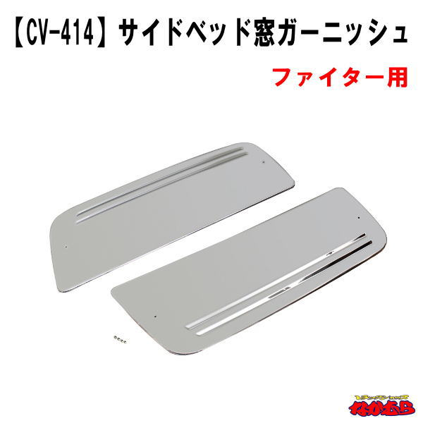 【CV-414】サイドベッド窓ガーニッシュ ファイター用