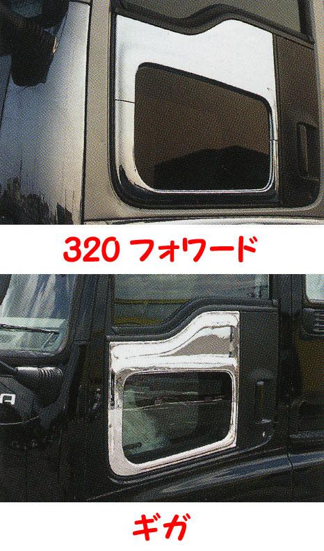 国産メッキ ナビウィンドウガーニッシュCV-401 いすゞ フォワード/ギガ