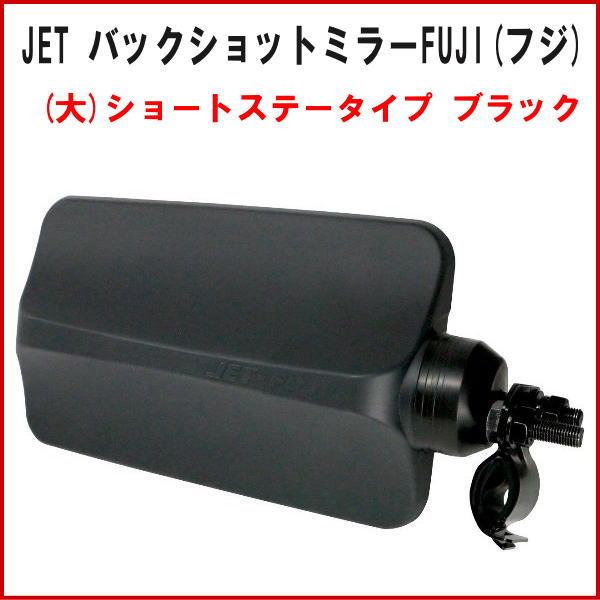 背打击镜子FUJI(富士)-1(大)  短的住宿型黑色