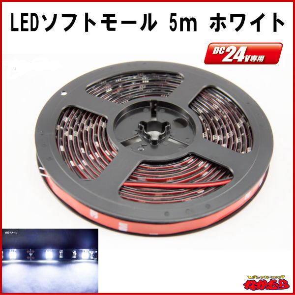 LEDソフトモール 5m 24V専用 ホワイト