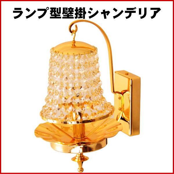 ランプ型壁掛シャンデリア