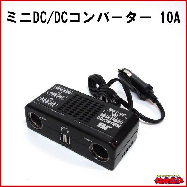 DC24VをDC12Vに変換できる JB010B お得 ミニDC DCコンバーター 10A おすすめ特集