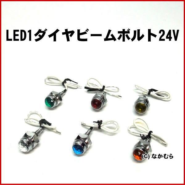 ナンバーボルトと交換したりボデーのワンポイントに最適 LED1ダイヤビームボルト24V 無料サンプルOK 直送商品