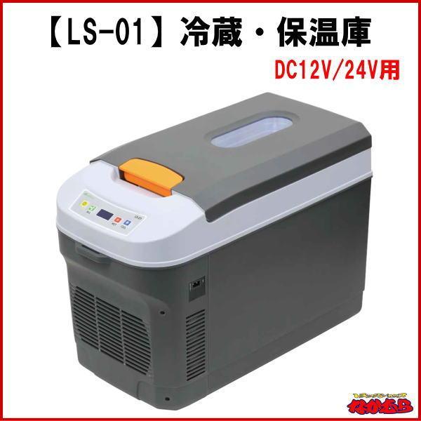 【LS-01】冷蔵・保温庫 12V/24V用 18リットル
