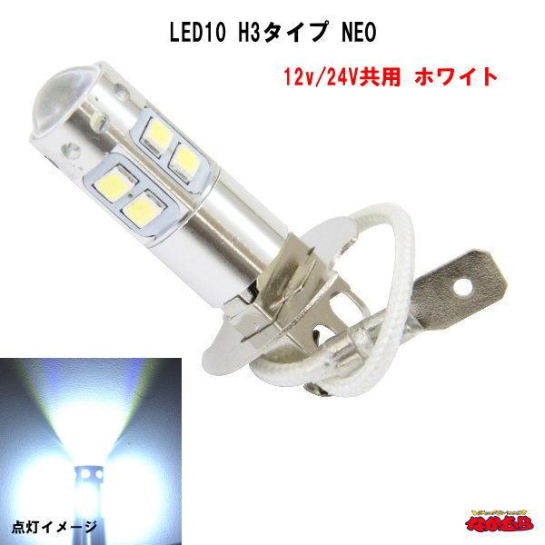 フォグランプ等に最適です LED10 H3タイプ 限定モデル NEO 信頼 LB-02 ホワイト 1個入 24共用 12