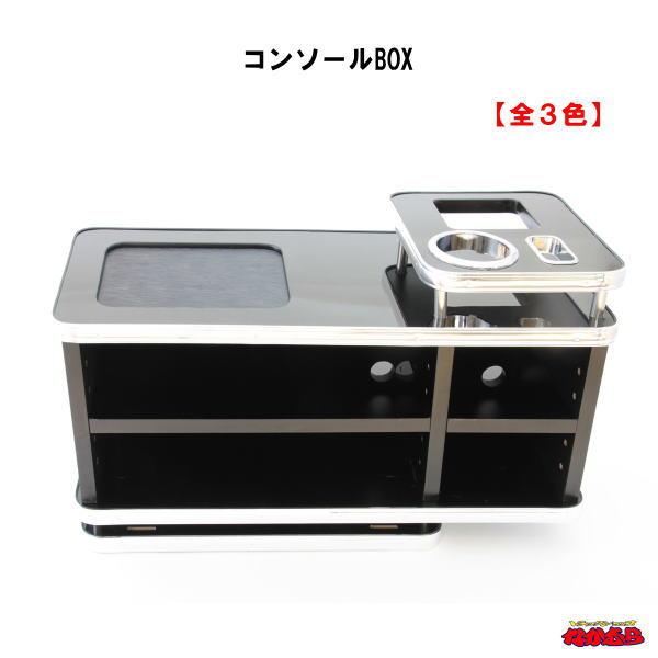 コンソールBOX【全3色】