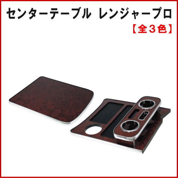 センターテーブル レンジャープロ 標準車用【全3色】