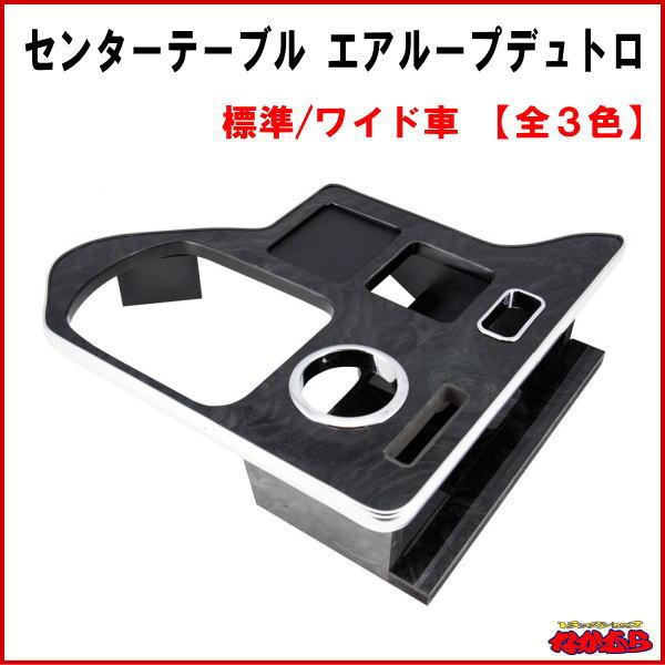 センターテーブル エアループデュトロ 標準/ワイド用【全3色】