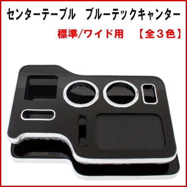 センターテーブル ブルーテックキャンター 標準/ワイド用【全3色】