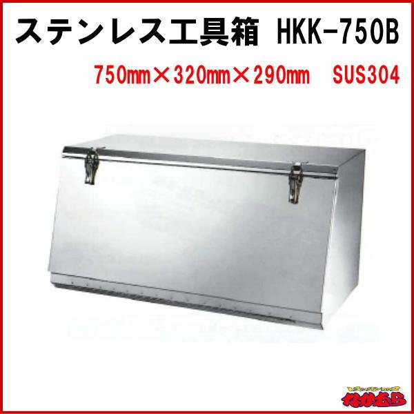 ステンレス工具箱 HKK-750B SUS304