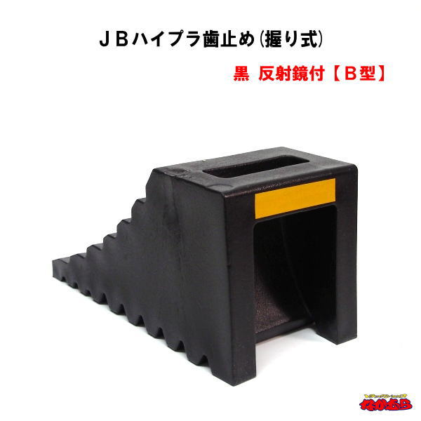 JBハイプラ歯止め 新作アイテム毎日更新 握り式 黒 反射鏡付 好評受付中 B型