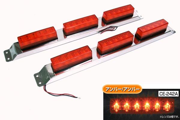 CE-242A 流星 Re6LED車高灯 3連セット アンバー/アンバー