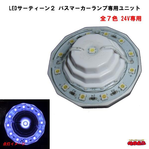 簡単交換でLEDマーカーランプに早変わり!  LEDサーティーン2 バスマーカーランプ専用ユニット 24V専用