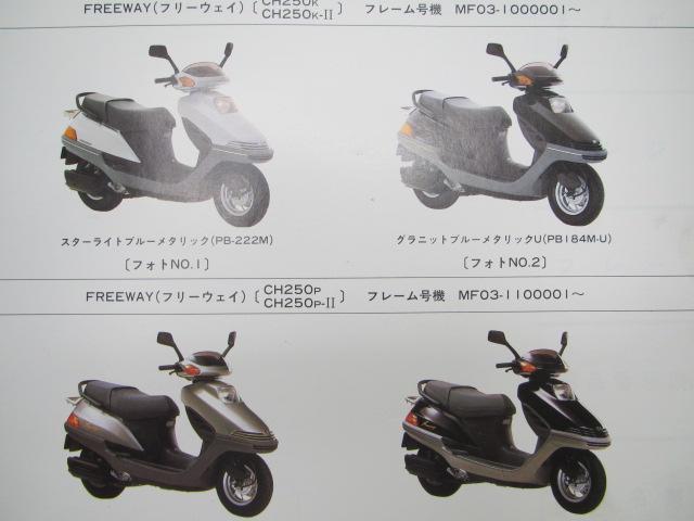 本田正規的摩托車維修書快車道零件清單4版CH250 MF03-100 110汽車檢查零件目錄維修信息