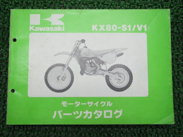 川崎正规的摩托车维修书KX80零件清单KX80-S1 V1 S1 V1 KX080S-000 KX080V-000汽车检查零件目录维修信息