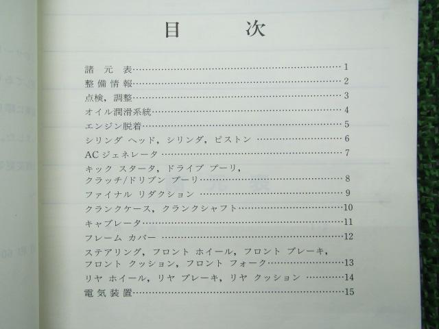 拍子/全部的标记正规的维护手册☆▼NE50M/NB50M(AF09)