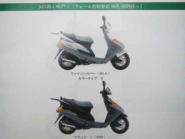 雅馬哈正規的摩托車維修書西格納零件清單1版XC125T D 4KP1 4TG1 NE汽車檢查零件目錄維修書
