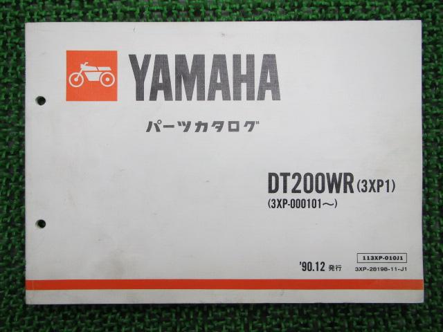 雅馬哈正規的摩托車維修書DT200WR零件清單1版3XP1汽車檢查零件目錄維修信息